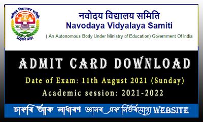 Navodaya Vidhyalaya Admit Card Download 2022 Session