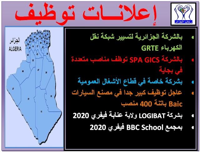 اعلانات توظيف بشركات ومصانع الخاصة بالجزائر