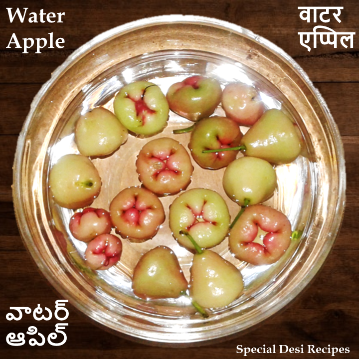 water apple special desi recipes