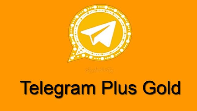 تنزيل برنامج تلجرام الذهبي ابو عرب Telegram Plus Gold بمميزات رهيبة