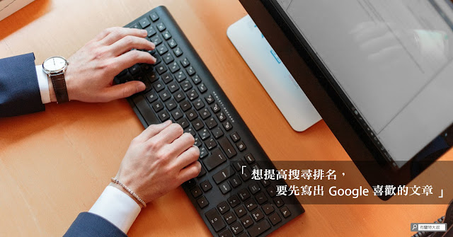 How to create content google wants to rank / 如何寫出高搜尋排名的文章?