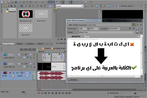 طريقة الكتابة باللغة العربية فى برنامج سونى فيجاس : واستخدام اللغة العربية بشكل صحيح