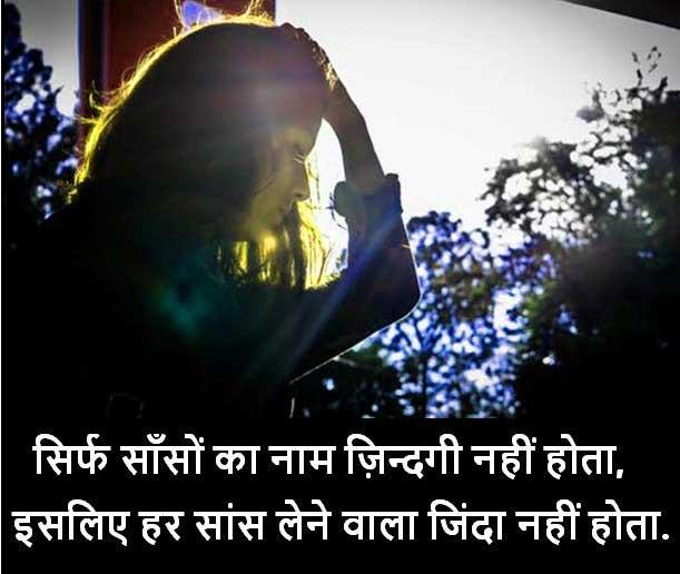 Whatsapp Sad Shayari Status Images