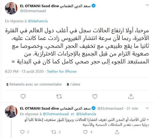 """هذا موقف """"العثماني"""" من احتمال عودة الحجر الصحي بعد ارتفاع إصابات كورونا في المغرب"""