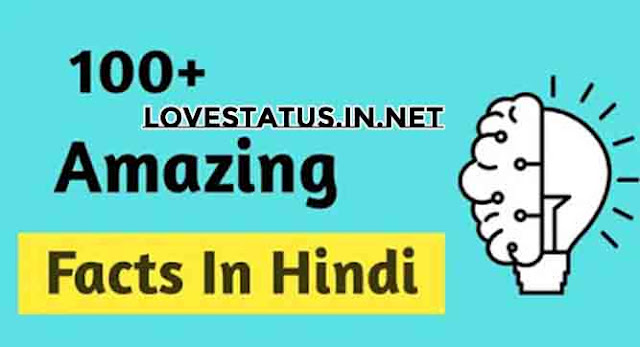 100+ Amazing Facts In Hindi - 2020
