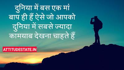 MAA BAAP LOVE STATUS HINDI | बेटे के लिए स्टेटस | Shayari Quotes Images
