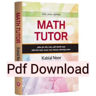 Math Tutor গণিত শেখার গৃহশিক্ষক Pdf Download