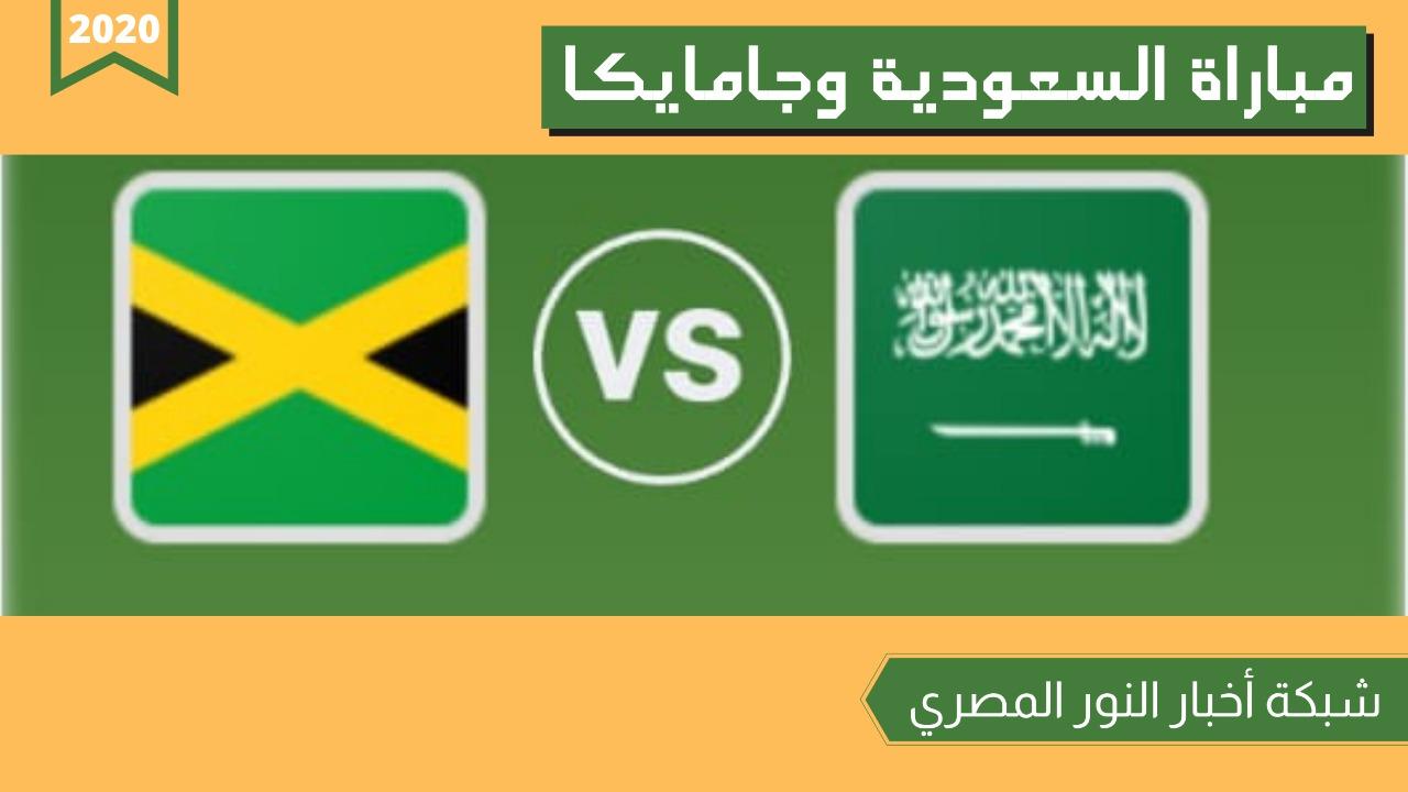 الآن بث مباشر مباراة السعودية و جامايكا لايف الان14-11-2020 مباراة ودية بدون تقطيع HD.