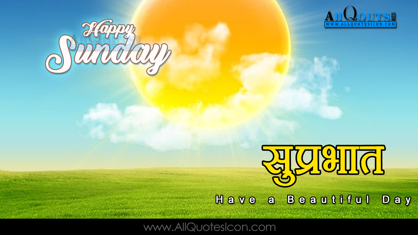Happy Sunday Images Best Good Morning Quotations Greetings In Hindi