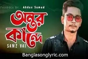 Ontor Kande Lyrics Samz Vai