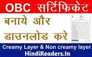OBC Non-Creamy Layer Certificate Apply Online