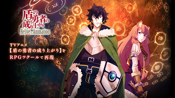 The Rising of Shield Hero: Relive the Animation para PC anunciado