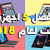 أفضل 5 اجهزة Tablets لعام 2018 | الكبار سامسونج وأبل دائما يسيطرون !!!
