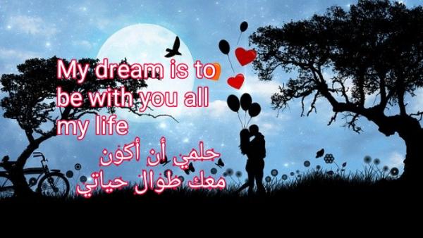 افضل رسائل حب بالانجليزية مترجمة للعربية