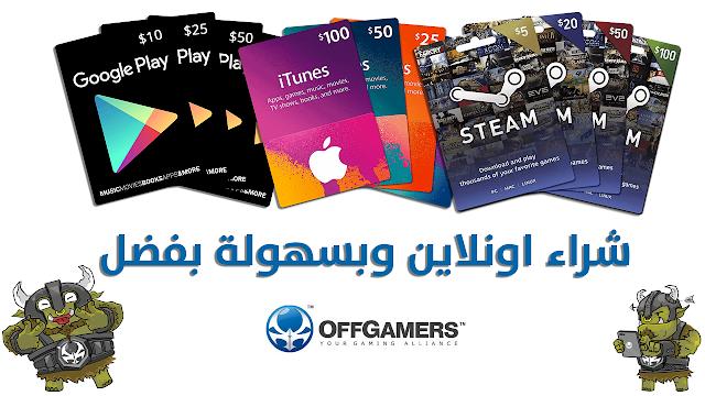 كيفية شراء بطاقات جوجل بلاي, ايتونز, ستيم, كارما كوين, مفاتيح الالعاب اونلاين وبسهولة بفضل OffGamers !!