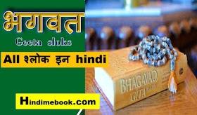Geeta sloks / Geeta slok in hindi / भगवत गीता /  hindimebook