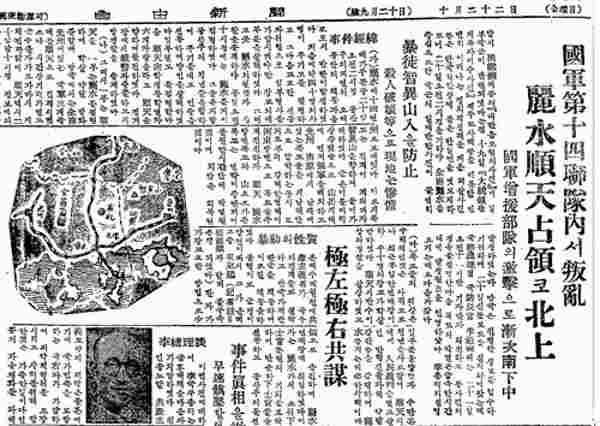 screenshot of the jayu sinmun dated october 22, 1948