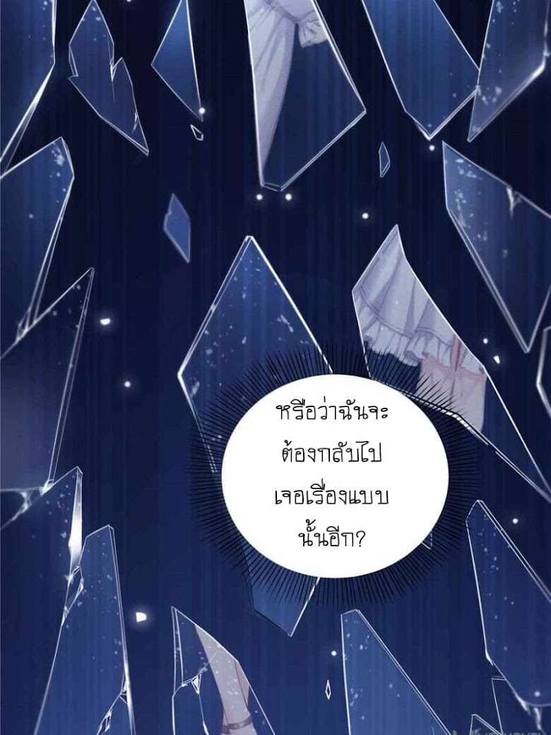 Perfect Secret Love: The Bad New Wife is a Little Sweet - หน้า 45