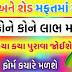 [ikhedut Portal] Free Umbrella scheme 2021 [Mafat Chhatri Yojna] Gujarat
