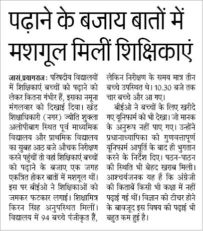 primary school prayagraj news पढ़ाने के बजाय बातों में मशगूल मिलीं शिक्षिकाएं