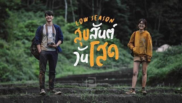 Low Season Film Terbaru Mario Maurer