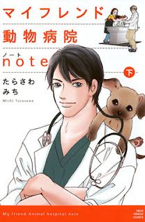 マイフレンド動物病院note 第01-02巻 [My Friend Doubutsu Byouin Note vol 01-02]