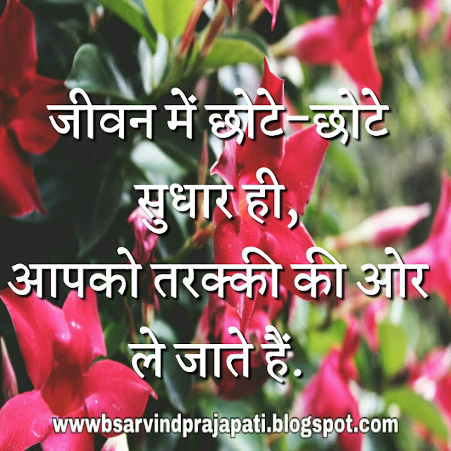 Motivational Quotes In Hindi || Motivationquotes1.com