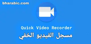 تحميل Quick Video Recorder لتصور الفيديو والصور بالخفي