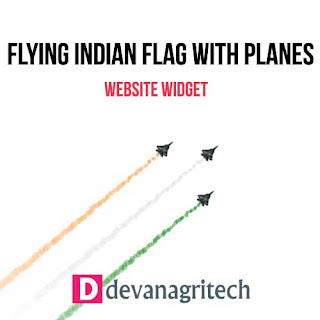 Indian Flags on Flying Planes Widget Aapke Blog Pe Kaise Add Kare