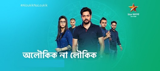 Star Jalsha Tv serial 31 August 2019 - Maksud360 Blogspot Com
