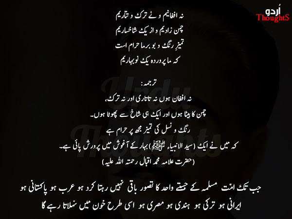 Allama Iqbal Shayari In  Urdu - نہ افغانیم و نے ترک و تتاریم