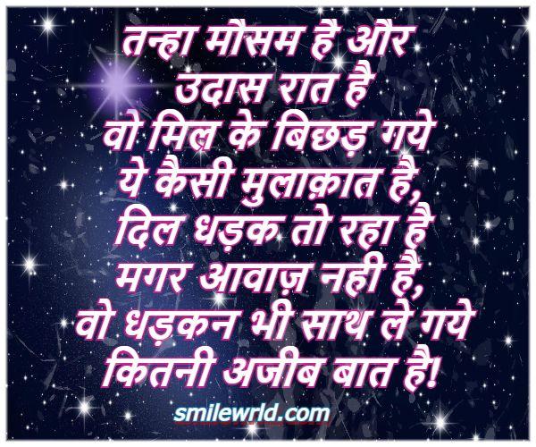 तनहा मौसम और उदास रात की शायरी, good night shayari, shayari in hindi, best shayari in hindi, love shayari, bewafa shayari,