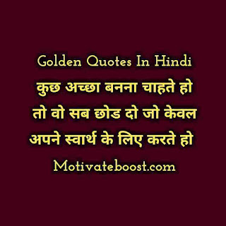 Best golden quotes in hindi image
