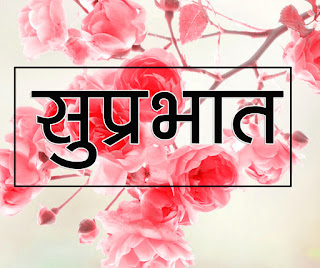 Flower Suprabhat Wallpaper Pics Free Latest