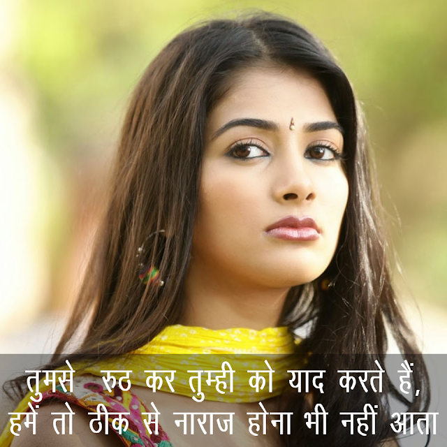 cute Love Quotes For Him in Hindi with images