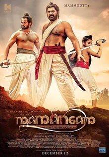 Joseph Vijay, Nayanthara, Jackie Shroff, Vivek's Mamangam Malayalam Movie Box Office Collection 2019 wiki, cost, profits, Mamangam Box office verdict Hit or Flop, latest update Budget, income, Profit, loss on MT WIKI, Wikipedia