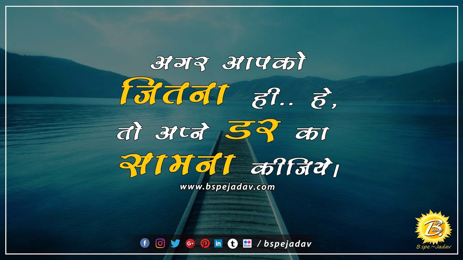 हद सवचर Hindi Motivational Quotes Bspe