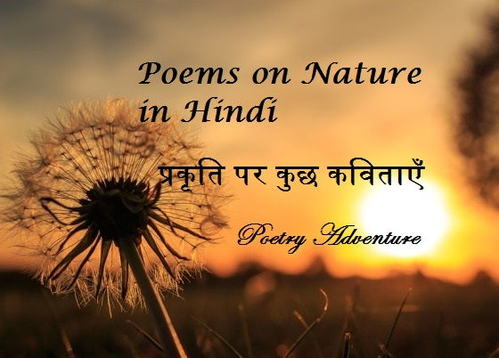 Poem on Nature in Hindi, Prakriti Par Kavita, Hindi Poem on Nature, Nature Par Kavita, प्रकृति पर कविताएँ