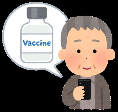 ワクチン接種の予約のイラスト(ネット・おじいさん)
