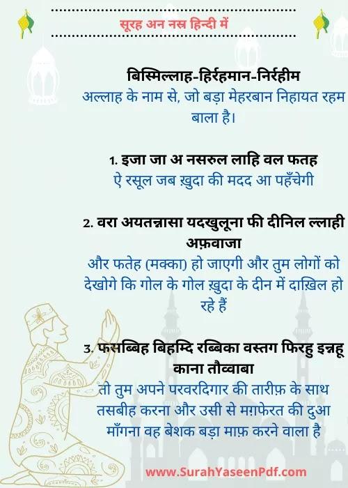 surah-an-nasr-In-hindi-image