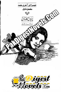 Pariyoon Ka Dais Part 3 Last (Complete Novel) By Madeeha Shahid