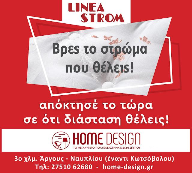 Οι εκπτώσεις στο Home Design Epiplo ξεκίνησαν!!!!