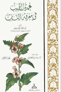 تحميل كتاب عمدة الطبيب في معرفة النبات - أبي الخير الإشبيلي pdf