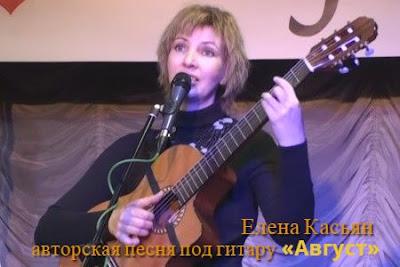 Елена Касьян. Песня под гитару «Август»