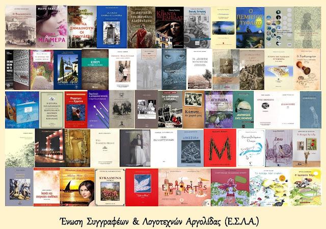Ναύπλιο: Με δεκάδες έργα η παρουσία της Ένωση Συγγραφέων και Λογοτεχνών Αργολίδας στην έκθεση βιβλίου