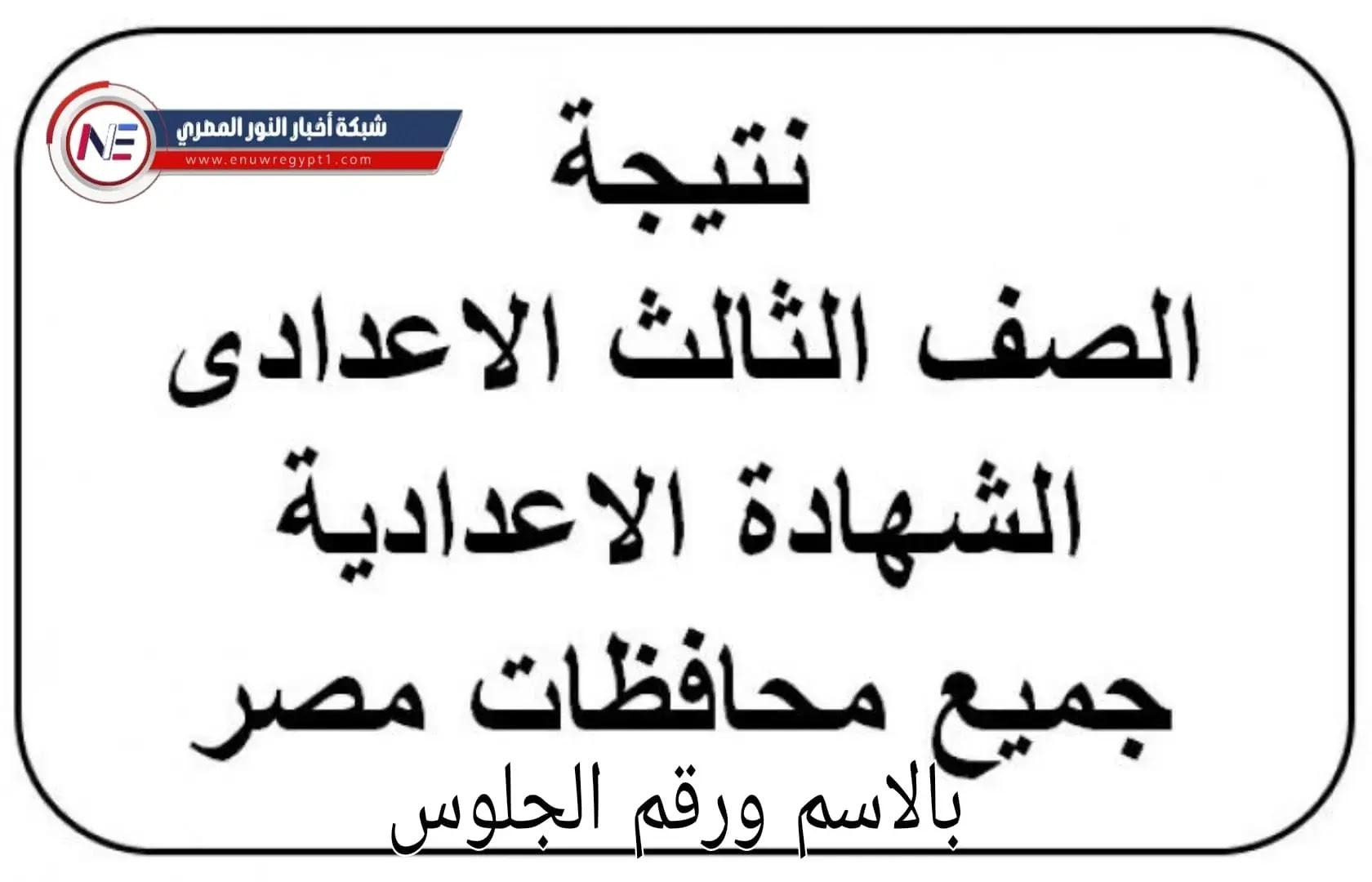 استعلم الان ..  نتيجة الصف الثالث الاعدادي الترم الثاني بالاسم ورقم الجلوس جميع محافظات مصر عبر بوابة نتائج التعليم الأساسي