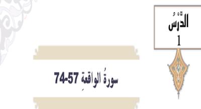 حل درس سورة الواقعة 57-74 للصف التاسع