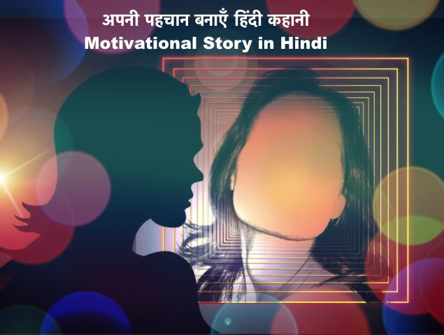 Motivational Story in Hindi, Create your own identity Hindi Motivational Story