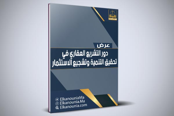 عرض بعنوان: دور التشريع العقاري المغربي في تحقيق التنمية وتشجيع الاستثمار PDF