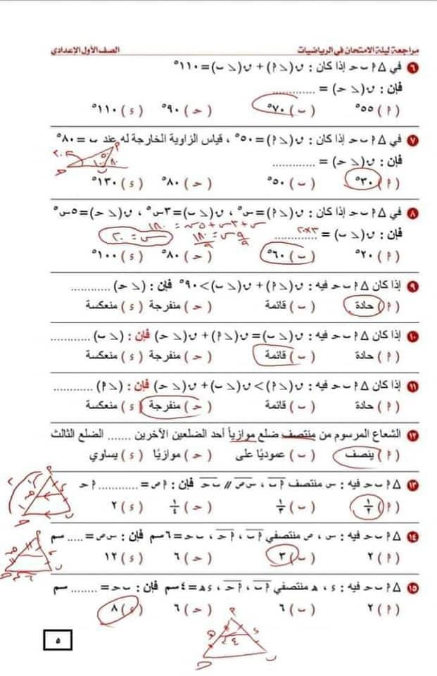 """مراجعة رياضيات للصف الاول الاعدادى ترم ثاني """"اسئلة واجابتها """" 5"""